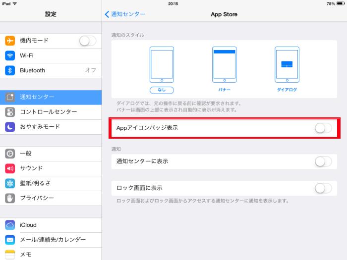 Appアイコンバッジ表示